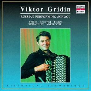 Viktor Gridin, accordion: Accordion Recital: V. Gridin -  Happy Round Dance: Russian Folk Orchestra, Symphonic Orchestra of All-Union Radio and TV-Accordion-Accordion Recital