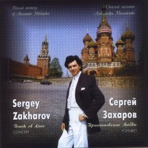 Sergey Zakharov: Song Recital - A. G. Rubinstein, P.I. Tchaikovsky, etc...-Russian Romance