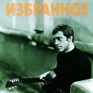 Vladimir Vysotsky: Izbrannoye: Vladimir Vysotsky, guitar, voice - Band 'Melodia'-Voice and Guitar-Chanson