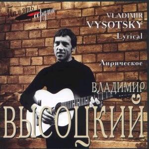 Vladimir Vysotsky - Lyrical.-Voice and Guitar-Chanson