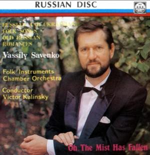 Vassily Savenko - Oh, The Mist Has Fallen - Russian and Ukrainian Folk Songs, Old Russian Romances-Russian Folk Music