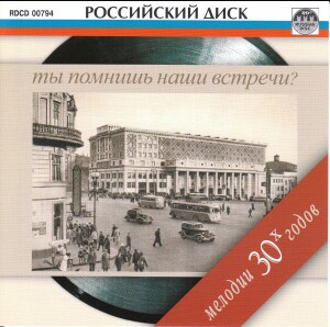 TY POMNISH NASHI VSTRECHI? - MELODII 30's-Voices and Orchestra-Melodies from Russia