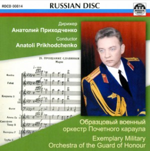 Exemplary Military Orchestra of the Guard of Honour - A. Prikhodchenko-Orchestra-Marches