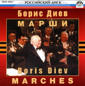 Boris Diev - Marches-Marches