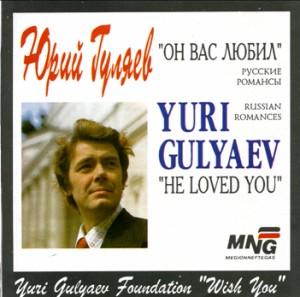 Yuri Gulyaev - He Loved You - Russian Romances -Russian Romance