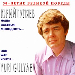 Yuri Gulyaev - Our War Youth...Songs-Songs from Russia