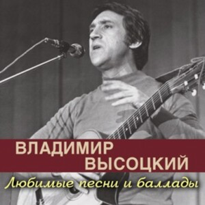Vladimir Vysotsky - Favorite songs and ballads-Voice and Guitar-Chanson