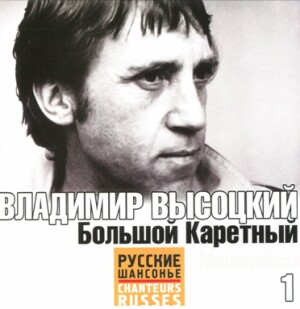 Vladimir Vysotsky - Songs  -  Large Carriage-Voice and Guitar-Chanson