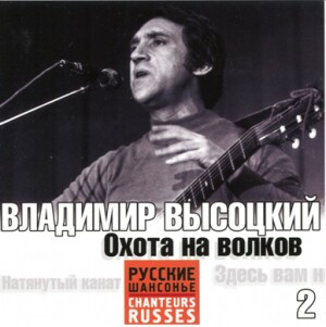 Vladimir Vysotsky - Songs  - Hunting for wolves -Voice and Guitar-Chanson