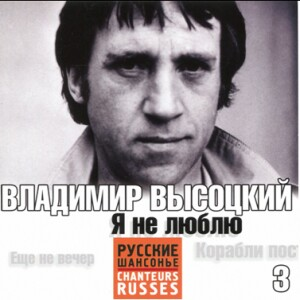 Vladimir Vysotsky - Songs  -  I do not like-Voice and Guitar-Chanson