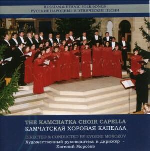 V. KALISTRATOV - A. SVESHNIKOV - Russian and Ethnic folk songs - The Kamchatka Choir Capella-Voice and Choir-Ethno