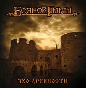 Boyanov Gimn - Echo Drevnosti-Songs-Folk Metal