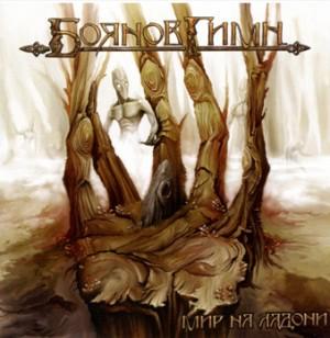 Boyanov Gimn - Mir na ladoni -Songs-Folk Metal