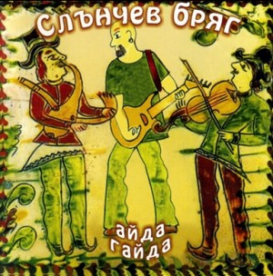 Slnchev bryag - Ayda Gayda-Ethno-Folk Music