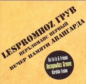 LESPROMHOZ GROOVE - the first performance-The evening in memory of Advancehard-Ethno-Ethno-Electronica
