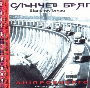 Slanchev bryag - Dniproenergo-Ethno