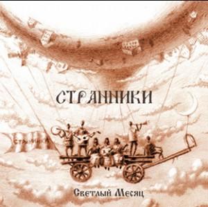 Stranniki - Light moon-Russian Folk Music