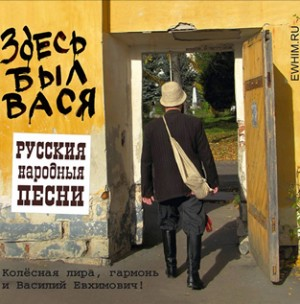 Vasya was there. Hurdy - Hudry, accordion and Vasily Evhimovich - Russian Folk Songs. -Russe musique populaire