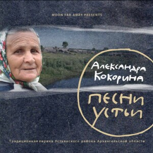Songs of Ustya - Traditional folklor Ustyansky district of the Arkhangelsk region + VIDEO CD-Russe musique populaire