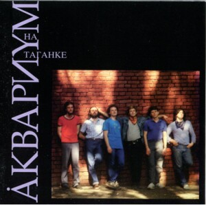 Akvarium  Na Taganke -Voice and Band-Alternative Rock