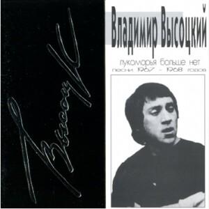 Vladimir Vysotsky - Lukomoria bolshe net (The song's 1967 - 1968)-Voice and Guitar-Bard`s Songs