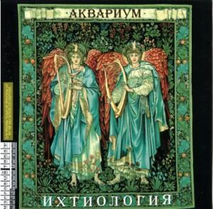 Akvarium - Ikhtiologiya-Voice and Band-Russian Rock, Pop