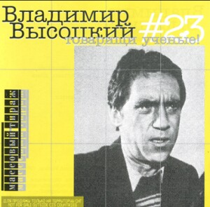Vladimir Vysotsky - Tovarishchi Uchenyye! No. 23-Voice and Guitar-Bard`s Songs