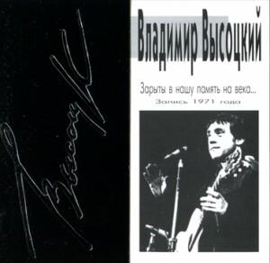 Vladimir Vysotsky - Zaryty v nashu pamyat' na veka (Record 1971)-Voice and Guitar-Bard`s Songs