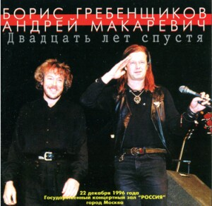 Boris Grebenshikov and Andrej Makarevich - Dvadcat let spustja (Twenty years later)-Voice and Band-Art Rock