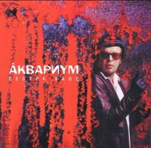 Akvarium - Sister Chaos (Sestra  khaos)-Voice and Band-Art Rock
