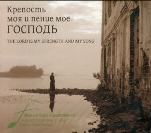 The Lord is my Strength and my Song-Choir-Sacred Music