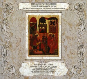 The Presentation in The Temple of The Most Holy Mother of God - Selected hymns - Hierodeacon German (Ryabtsev)  -Choir-Sacred Music