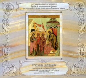 The Meeting of our Lord in The Temple - Selected Hymns - Hierodeacon German (Ryabtsev)  -Choir-Sacred Music