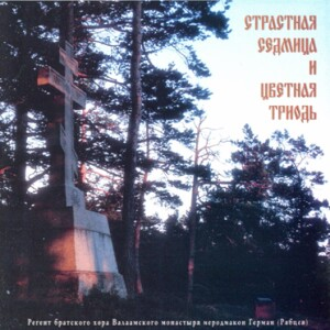 Holy And Great Week and The Festal Triodion - Hierodeacon German (Ryabtsev)-Choir-Sacred Music