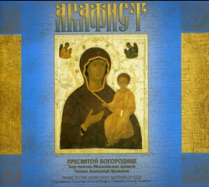 Praise to The Most Holy Mother of God - The Moscow Churches' Choir of Singers -Precentor Anatoly Kuleshov  -Choir-Sacred Music