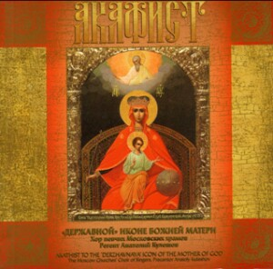 Akathist to The Derzhavnaya Icon of The Mother of God - The Moscow Churches' Choir of Singers - Precentor Anatoly Kuleshov  -Choir-Sacred Music