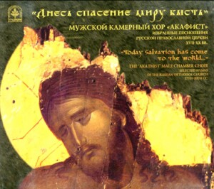 Today Salvation Has Come To The World - Selected Hymns Of The Russian Orthodox Church 17th-20th cent.-Choir-Sacred Music