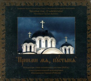 Recieve Me, O Wilderness  - Hierodeacon German (Ryabtsev)  -Choir-Sacred Music