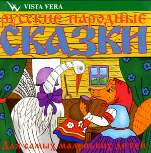 Russian Fairy Tales for little kids - In Russian - From the collection A.N.Afanaseva Vol. 1-Traditional-Fairy Tales